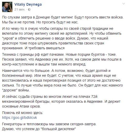 Утром боевики продолжили обстрелы Авдеевки: повреждены жилые дома, ранен мужчина, - Аброськин - Цензор.НЕТ 4155