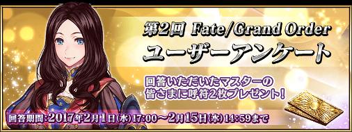 【カルデア広報局より】 現在、第2回 Fate/Grand Order ユーザーアンケートを実施して…