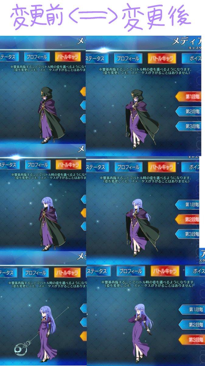 とりあえず今回の変更あった3人の立ち姿の比較画像作ったよー  #FGO #FateGO