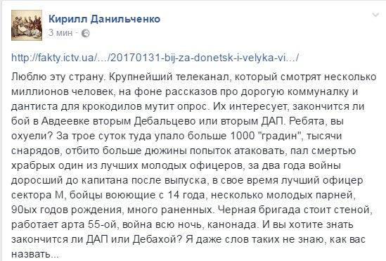 """Черныш о жителях оккупированного Донбасса: """"Мне не нравится, когда всех хотят записать в предатели"""" - Цензор.НЕТ 9512"""