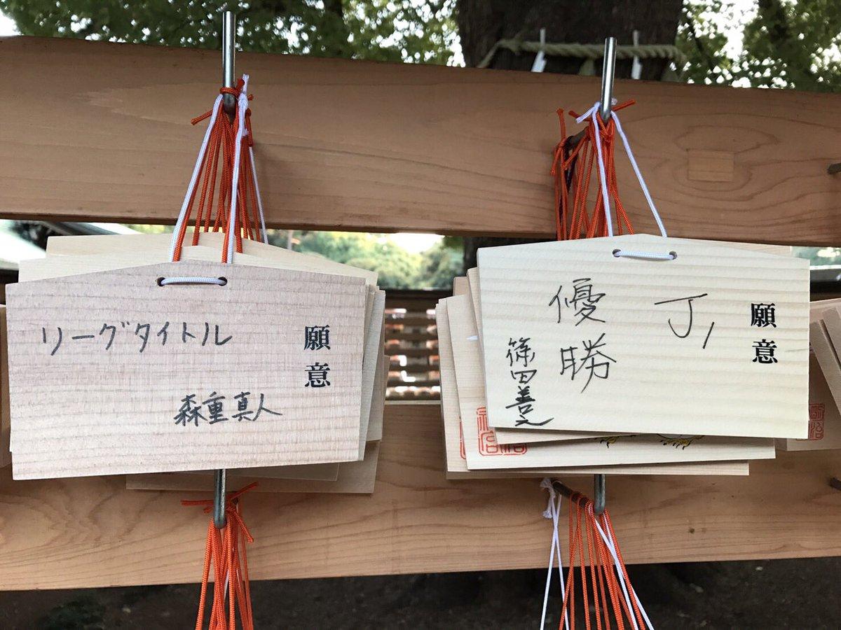 本日2/1(水)、#FC東京 は東京都内にて必勝祈願を行いました。クラブスポンサーであるSHIPSの…