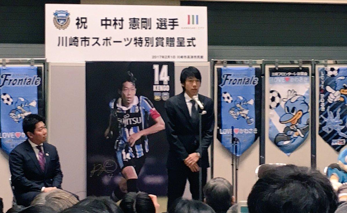 たった今、川崎市スポーツ特別賞受賞式終了しました‼︎ 素晴らしい賞を受賞できて本当に嬉しく思います。…