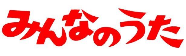 V6、AKB48らが「みんなのうた」で新曲を披露! https://t.co/ltugFiQNx9 #テレビジョン #TV #ジャニーズ https://t.co/gqBDslMURS