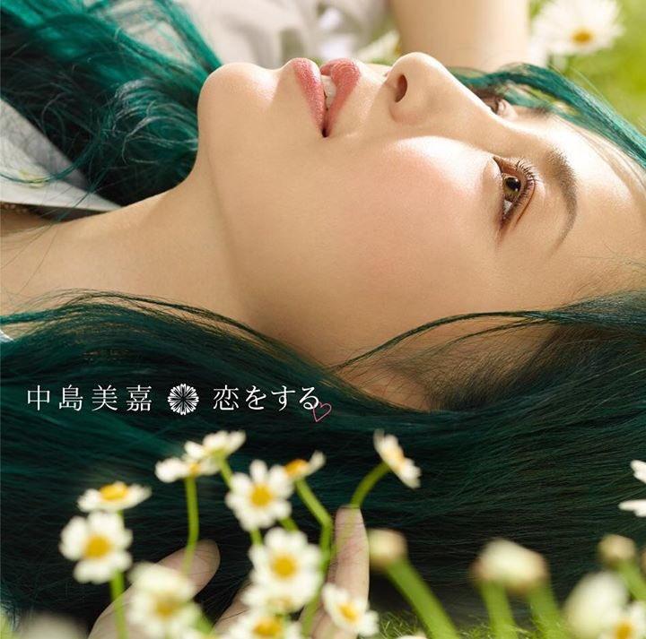 ニューシングル「恋をする」の中島美嘉