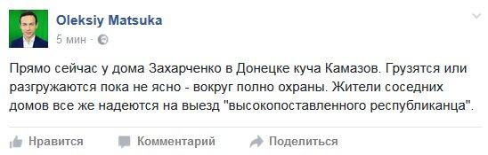 Донецк, Ясиноватая и Макеевка  могут остаться без воды и отопления, - Хуг - Цензор.НЕТ 7798