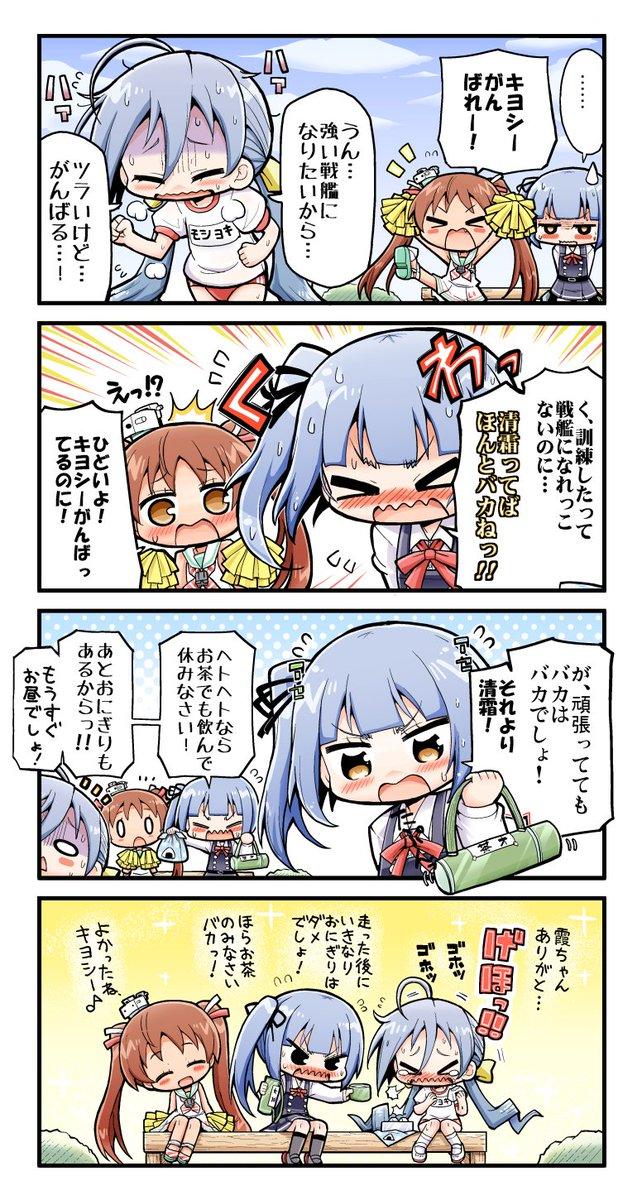 清霜ってばほんとバカね!!