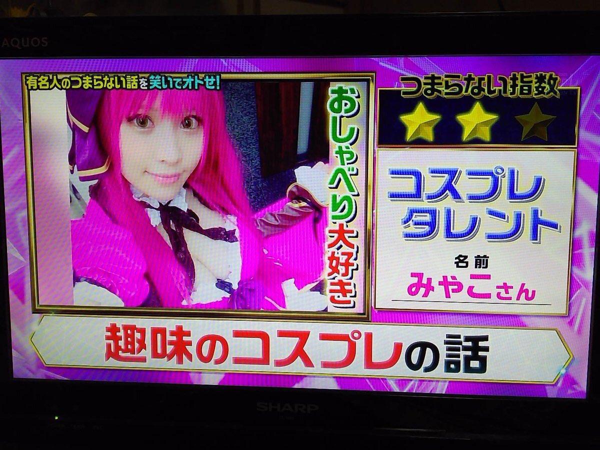 日本テレビさんの『オトせ!』見てくださった方ありがとうございました!話がつまらんとずっと言われてきた…
