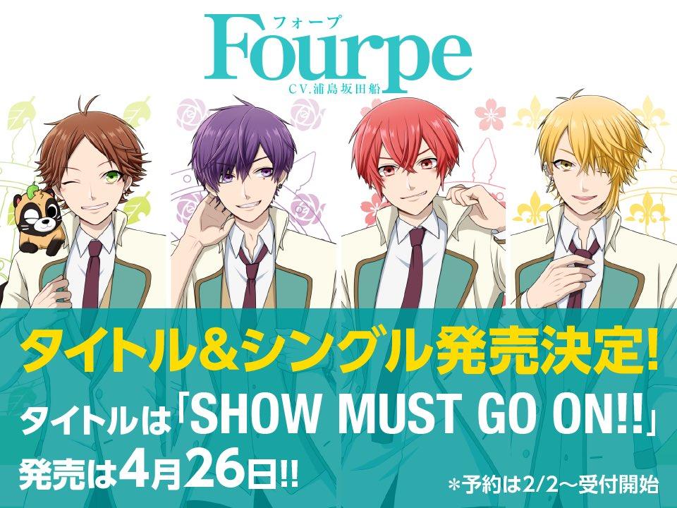 この度、4月から放送のTVアニメ「スタミュ」第2期オープニングテーマを、Fourpe(フォープ) と…