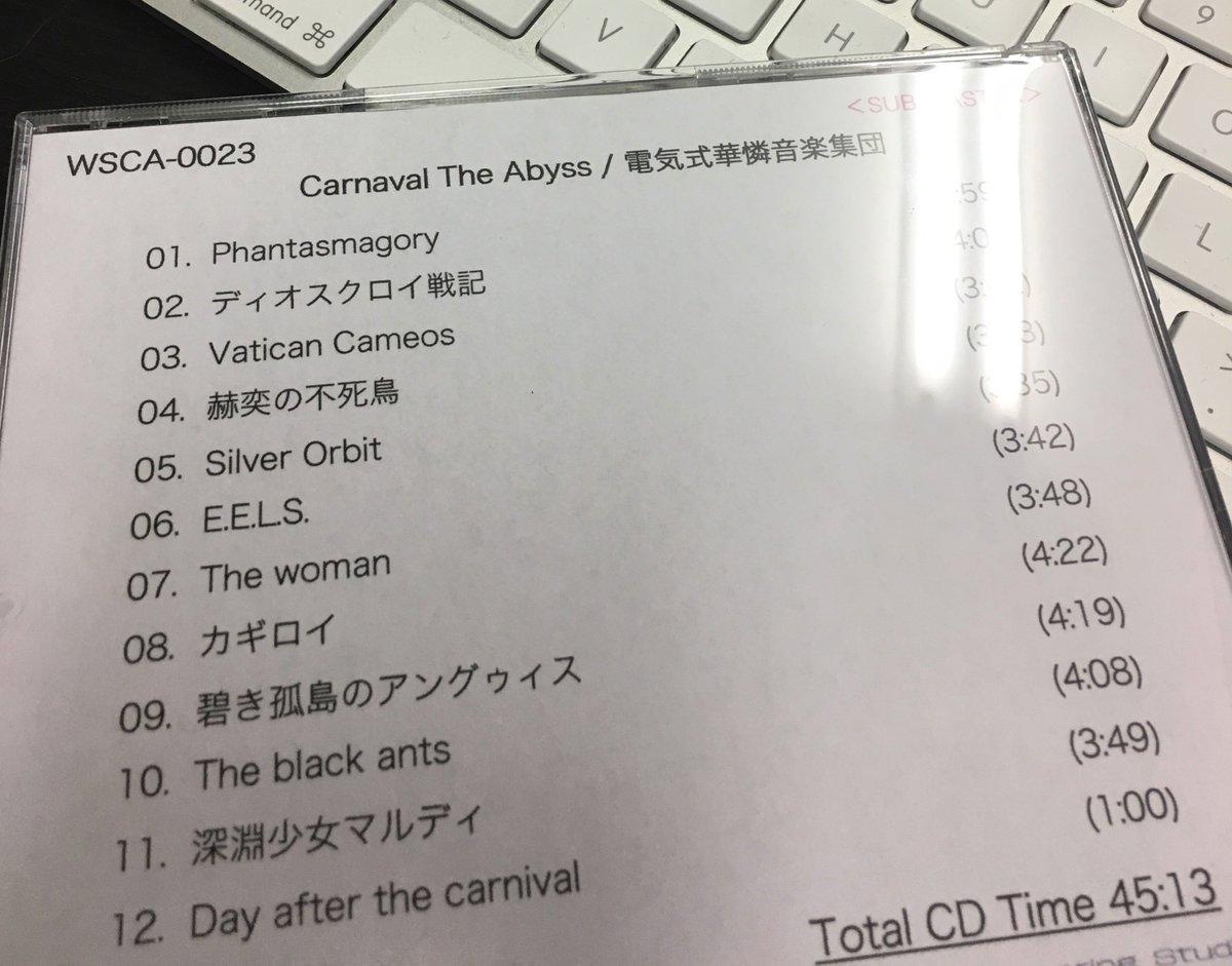 デンカレ2ndオリジナルアルバム「Carnaval The Abyss」マスタリング終了!\m/これでプレス工場が爆発でもしない限り2.22にお届けできます!長かった〜 https://t.co/yYGau8TitZ