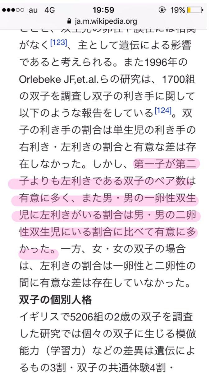 葵双子の兄と弟の基準って、今はいないらしい母親の発言からっていうちょっと曖昧なところがあるみたいなの…