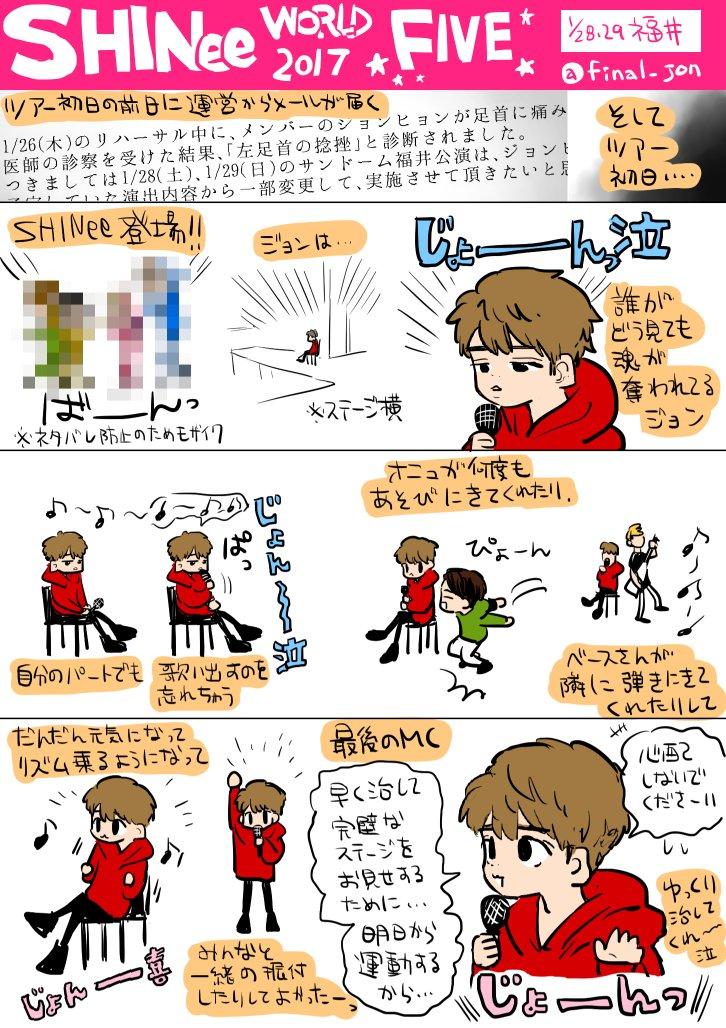 SHINee WORLD2017福井レポ ジョンヒョンれぽ