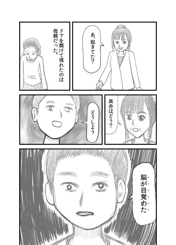 実録漫画「交通事故で頭を強打したらどうなるか?」 anbox.hinami.net/kad/ 最近の…