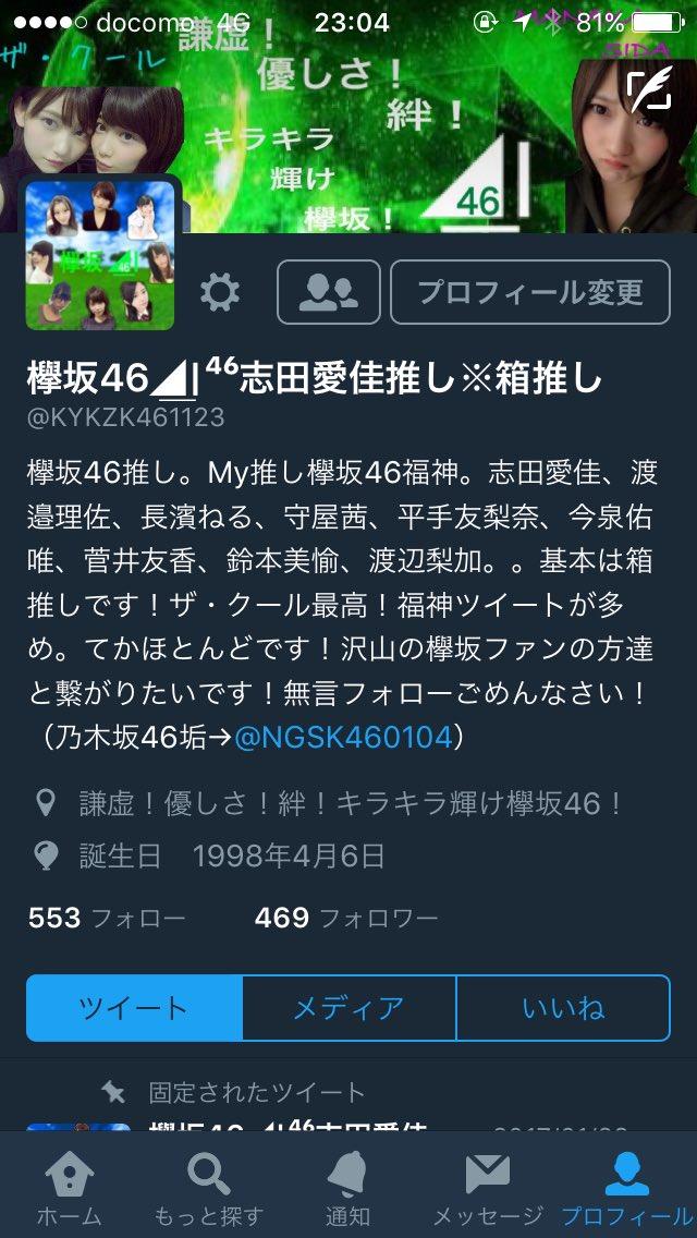 愛佳 ツイッター 志田