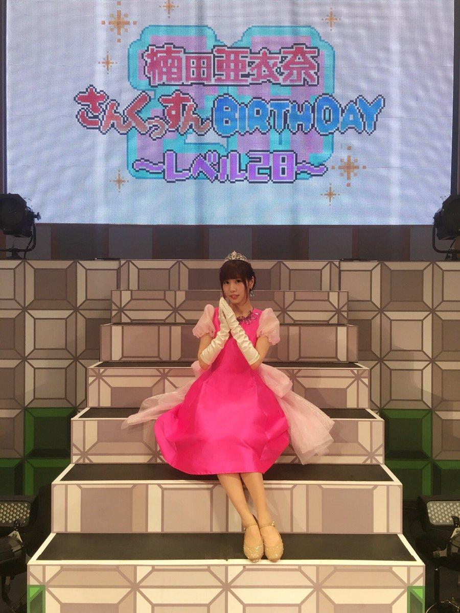 【お知らせ】 イベント「さんくっすんBIRTHDAY〜レベル28」にて、楠田亜衣奈 2nd LIVE…