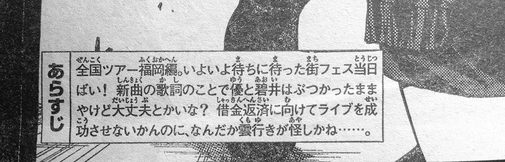 『風夏』福岡編ではあらすじも博多弁です。 福岡出身の担当さんが頑張って考えているのでぜひ見てあげて下…
