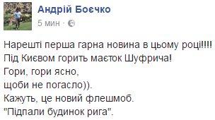 Туск призвал Россию к прекращению военных действий на востоке Украины, - Reuters - Цензор.НЕТ 3629