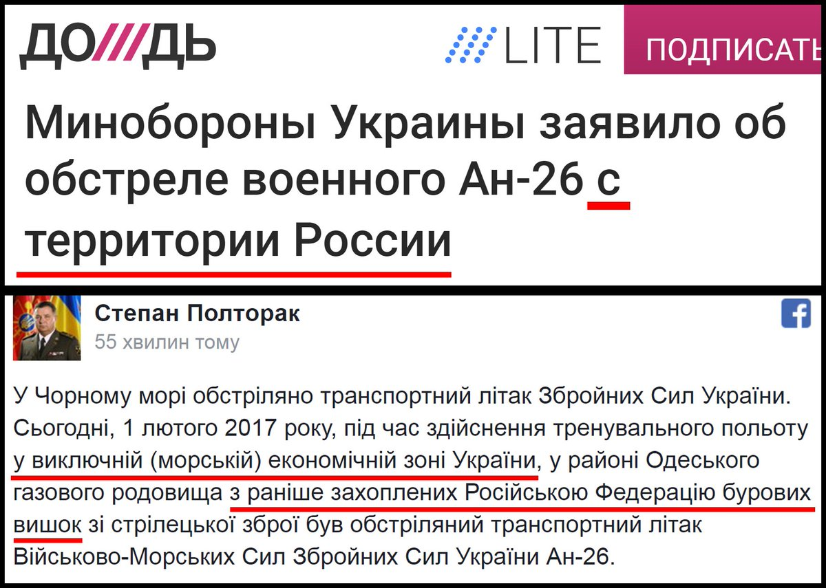 Полторак рассказал подробности обстрела украинского Ан-26 российскими военными в Черном море - Цензор.НЕТ 7880