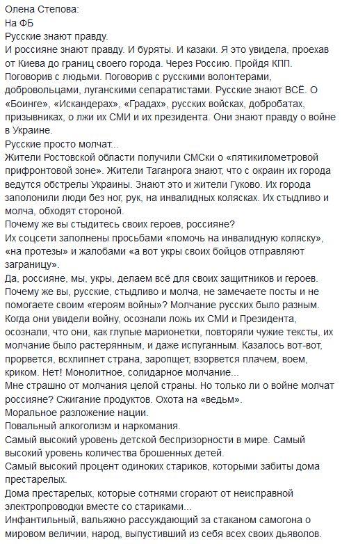 """Боевики """"ДНР"""" усилили контроль за местным населением: запрещено фиксировать артобстрелы, а в случае неповиновения разрешено убивать, - ИС - Цензор.НЕТ 7919"""