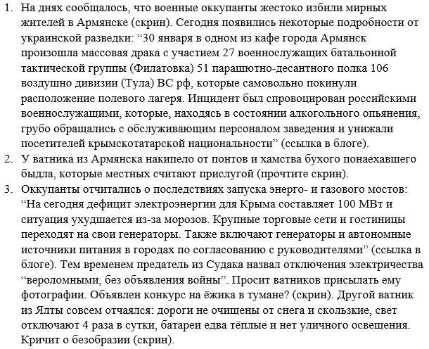 Крымчан попросили не включать электроприборы без крайней необходимости - Цензор.НЕТ 7062