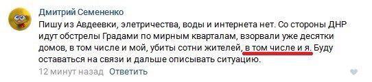 Ситуация в районе Авдеевки может ухудшиться, - замглавы СММ ОБСЕ Хуг - Цензор.НЕТ 9093