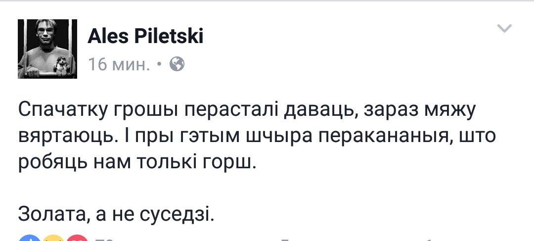 Россия создала пограничную зону с Беларусью - Цензор.НЕТ 4535
