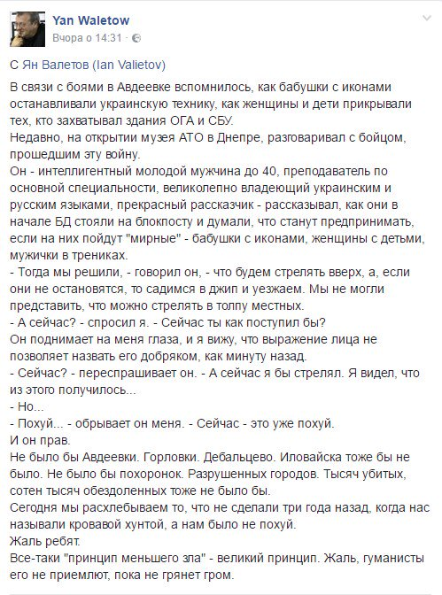 Боевики обстреляли дорогу, по которой проходила эвакуация из Авдеевки, - журналист - Цензор.НЕТ 7941