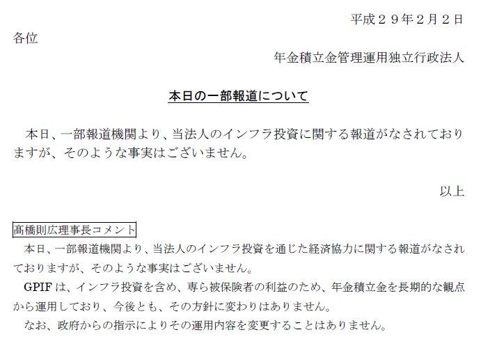 【髙橋理事長コメント】本日の一部報道についてのコメントです。GPIFは今後とも国民の皆様からお預かり…