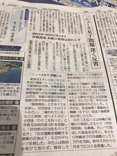 東京新聞朝刊。「ニュース女子」問題に深く反省。と一面。3面に渡って。これでも、まだ一部の方たちが開き…