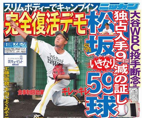 ソフトバンク松坂キレキレ 9キロ減でベルトカット nikkansports.com/baseball…