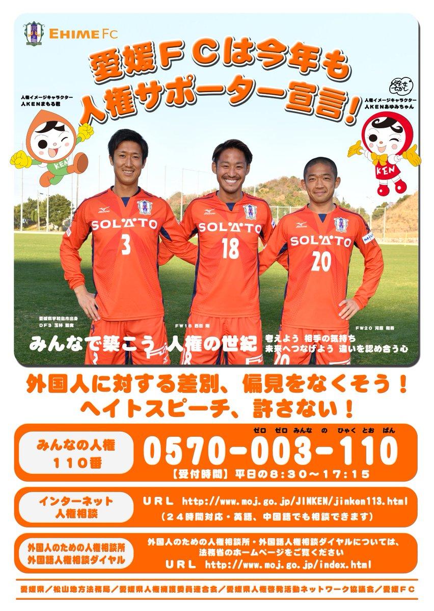2017愛媛FCポスター(選手バージョン)が完成しました! さらに、愛媛FC選手が人権啓発を呼び掛け…