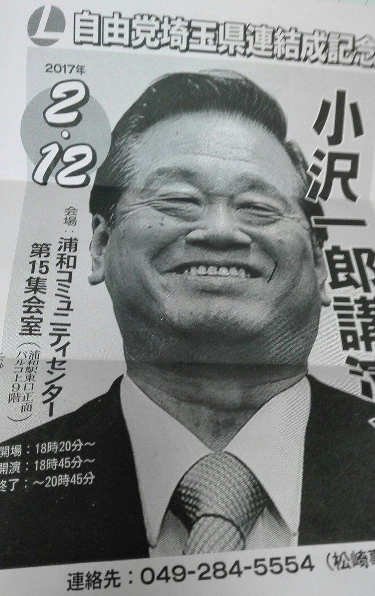 #小沢一郎
