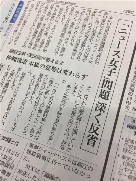 東京新聞、MXテレビ番組「『ニュース女子』問題 深く反省」と朝刊1面で掲載 sankei.com/e…