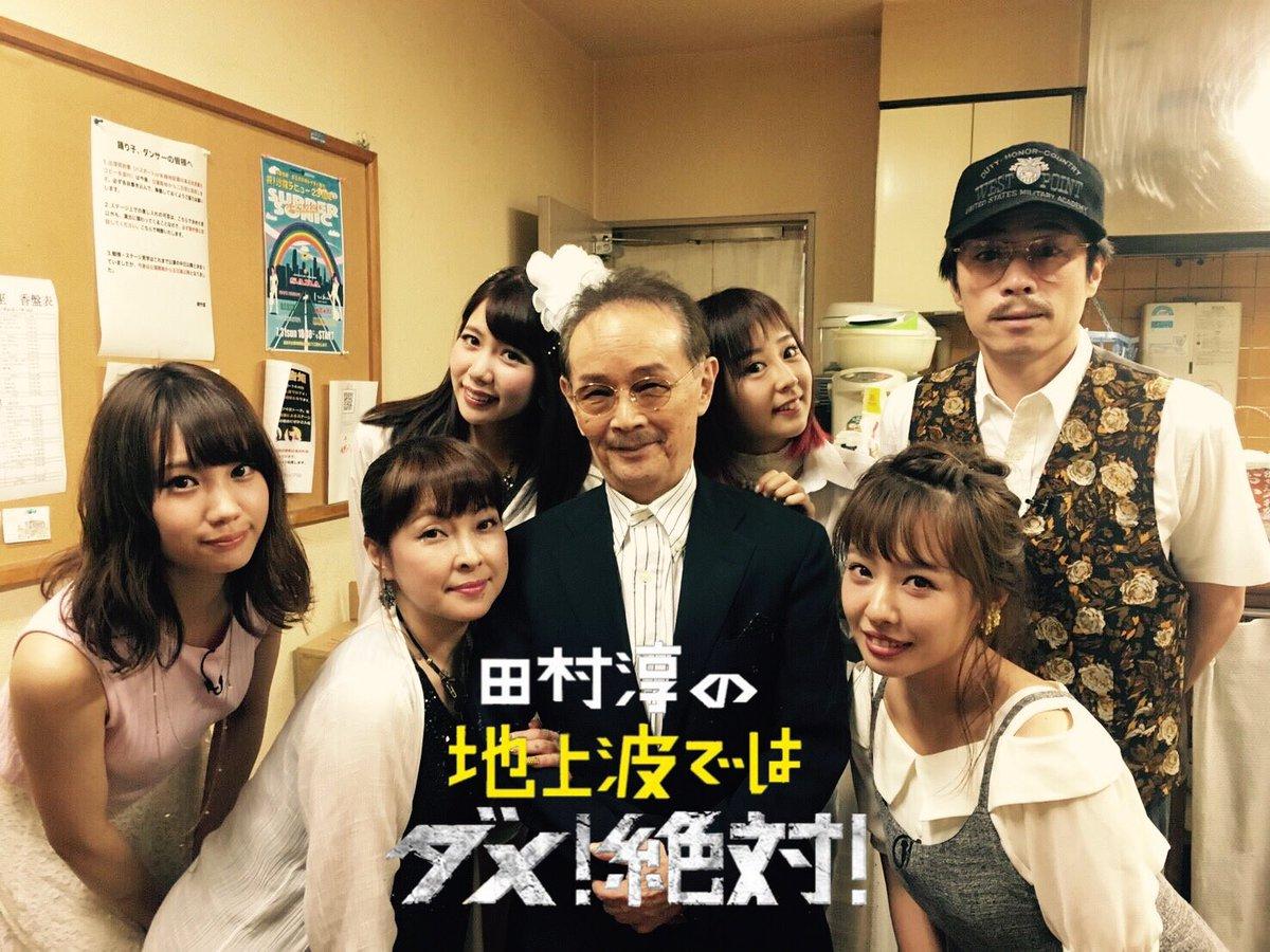 AKB、NMBを卒業した方 お待ちしております。 『田村淳の 地上波ではダメ!絶対!』 良い卒業生い…