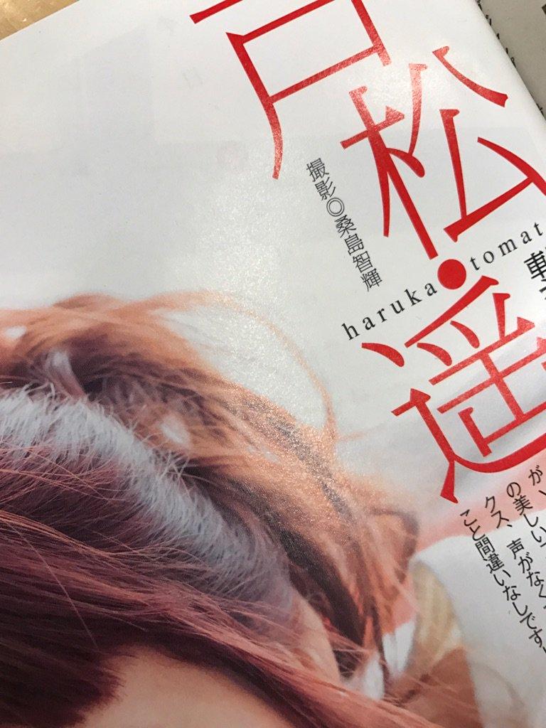 本日発売のヤングジャンプに、アスナ役 戸松遥さんのグラビアを掲載中!気になる中身はお手にとってからの…