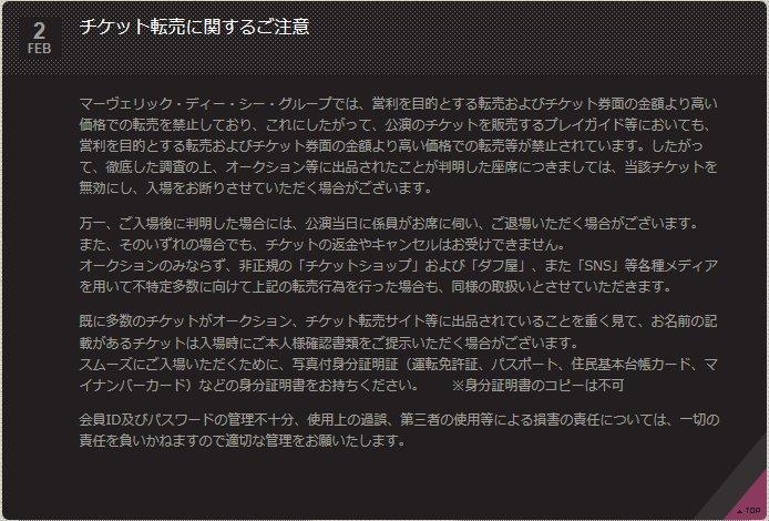 【チケット転売に関するご注意】 55-69.com/news/15250