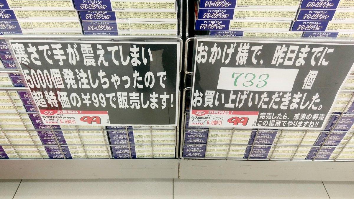 2/1現在で売れたのは733個だそうです。私は5個買います。 神奈川県平塚市、129号線沿いのUNI…