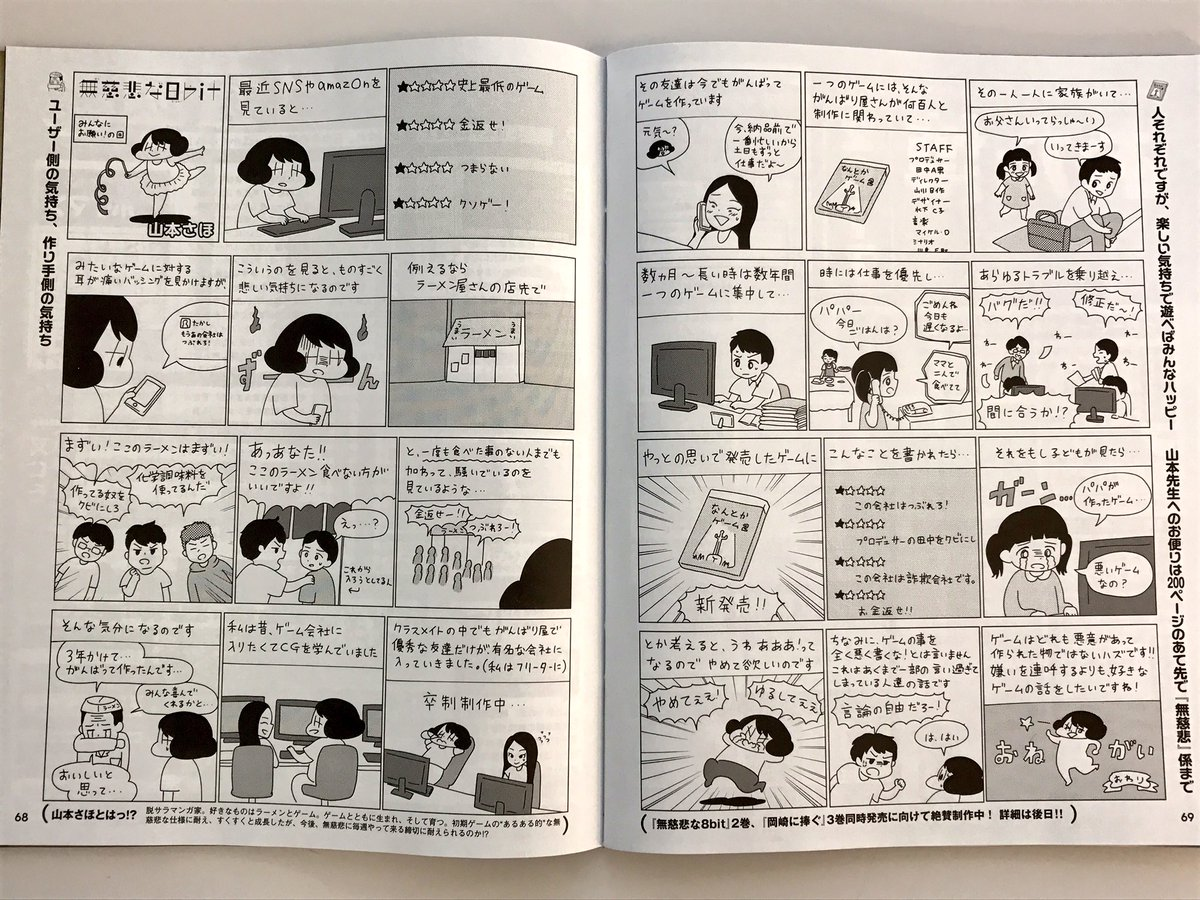 ファミ通最新号に掲載されている、山本さほ先生の『無慈悲な8bit』が、あまりにもグッときたので、先生…