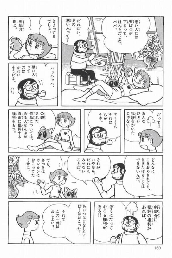 これはF藤子先生が、エスパー魔美の中で分かりやすく教えて下さってる。 先生がこの1ページを描かれた意味を、僕らは何度も何度も問いかける。
