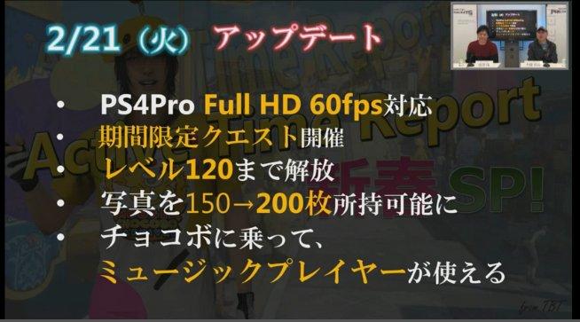 2/21(火)予定のアップデート&DLC内容~!【 ATR放送中 ⇒  buff.ly/2kJEGB…