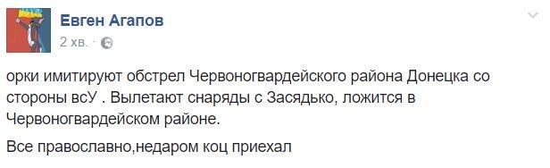 Эвакуация населения из Донецка - это подготовка к дальнейшим провокациям, - постпред Украины в Совбезе ООН Ельченко - Цензор.НЕТ 6398