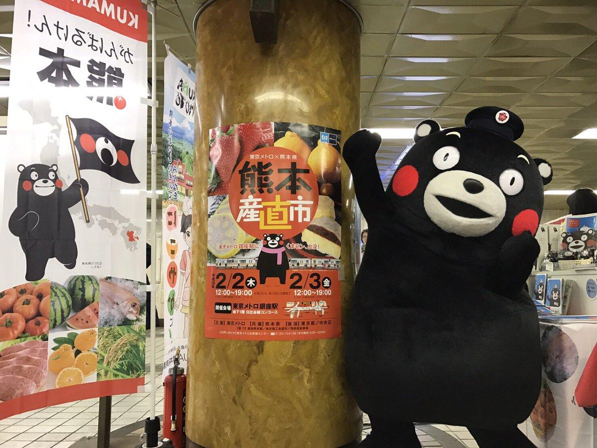 東京メトロ銀座駅「熊本産直市」にやってきたモーン☆ デコポンや熊本のあたらしい品種のいちご「ゆうべに…