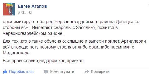 Под Авдеевку прибыла группа пропагандистов Life.ru для съемки провокационных сюжетов, - разведка - Цензор.НЕТ 6762