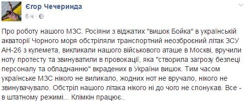 Россия, а не Украина ответственна за незаконную и бесчеловечную эскалацию агрессии на Донбассе, - Климкин - Цензор.НЕТ 8353