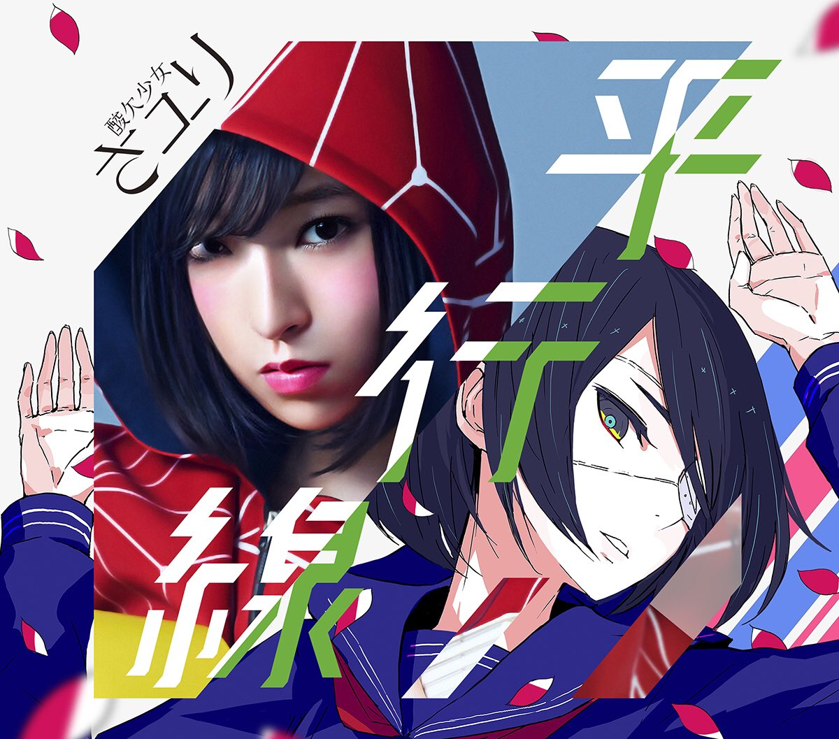 \ news /  3月1日発売の5thシングル「平行線」のジャケットを解禁しました〜  花火、ポン…