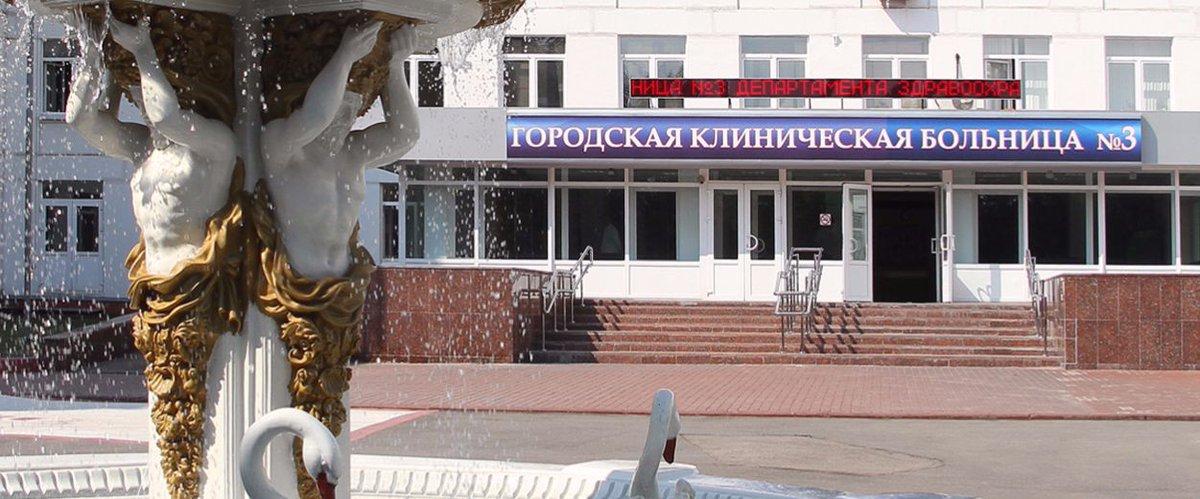 Официальный сайт поликлиники им Семашко
