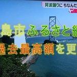 アニメポスターのために、徳島市にふるさと納税をするオタクがすごい!