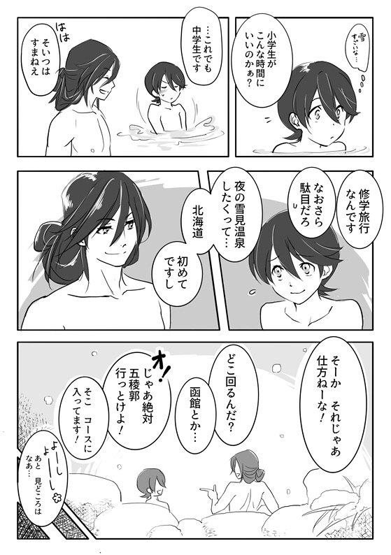 転生堀川くんと兼さんの温泉話