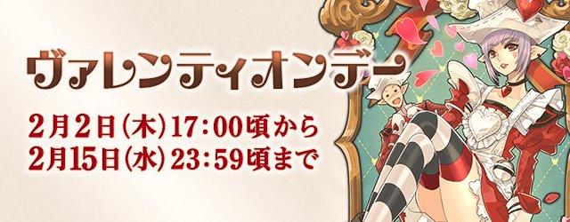 シーズナルイベント「ヴァレンティオンデー」が始まりました! 開催期間は【2月15日(水)23:59頃…