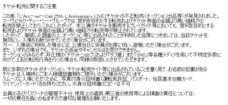 【チケット転売に関するご注意】 larc-en-ciel.com/L25/