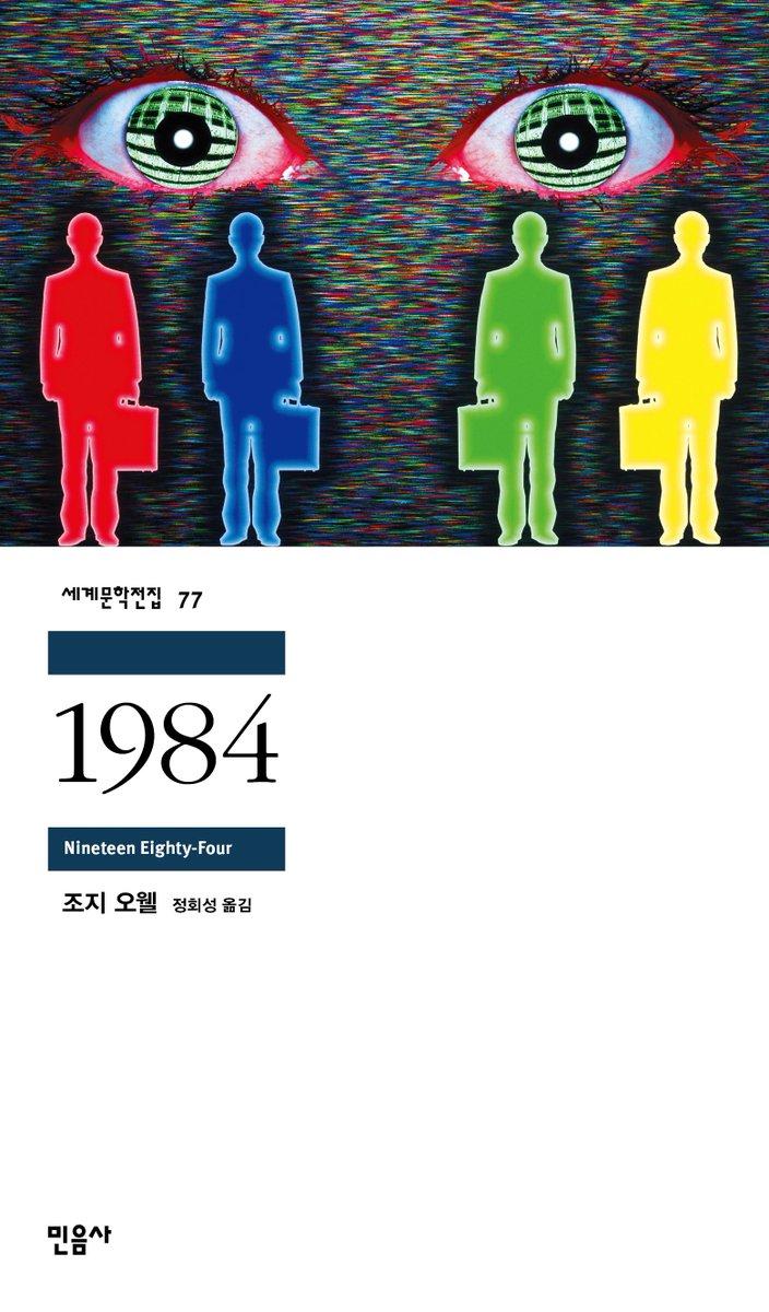 조지 오웰의 『1984』 (민음사판)를 구매하면 몬스터볼 100개를 드립니다. #대안적사실 https://t.co/mRZBYwEDoe https://t.co/t67WkL8njn